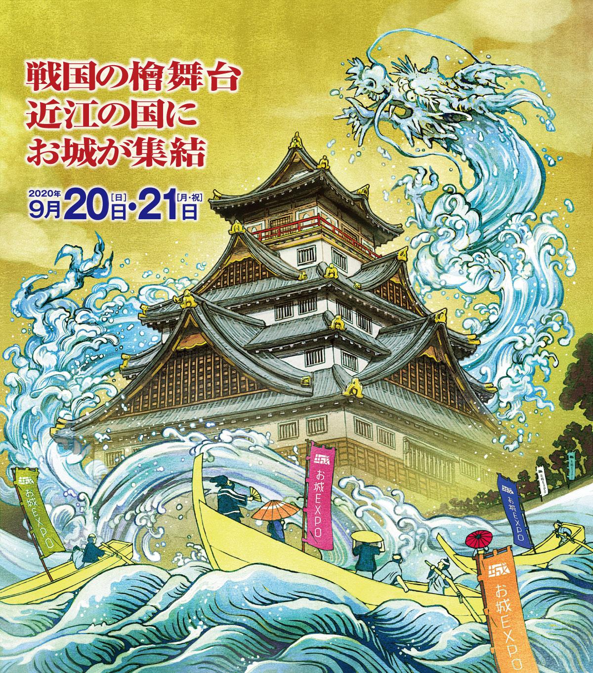 出張!お城EXPOin滋賀・びわ湖【pickup】